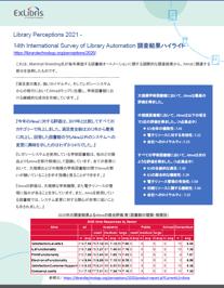 336-12823-15979_Perceptions 2020 - An International Survey of Library Automation_JPN