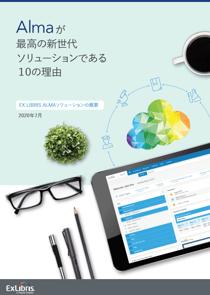Cover_10 Reasons Brochure JPN v4