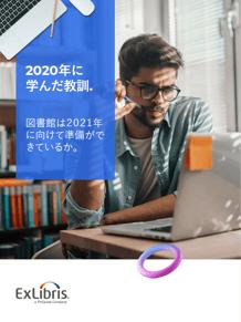Cover_2020 Lessons Learned - Whitepaper Japanese V4
