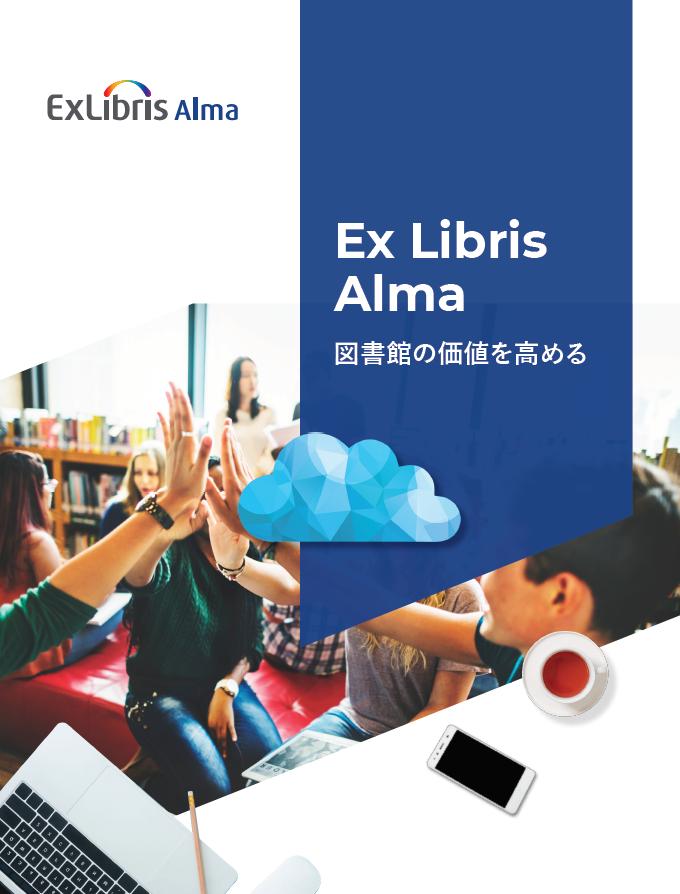 Cover_Alma brochure JPN